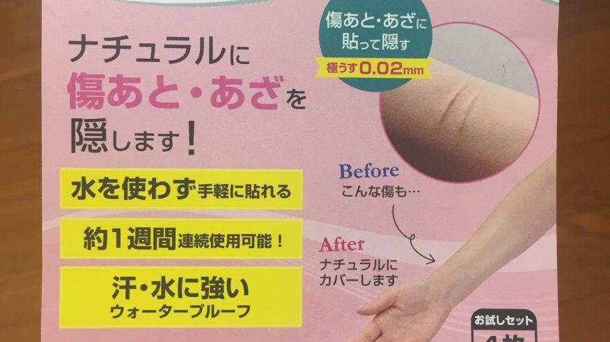 【便利アイテム】肌かくしーと 傷跡やアザ、タトゥーを隠す【コスプレ】